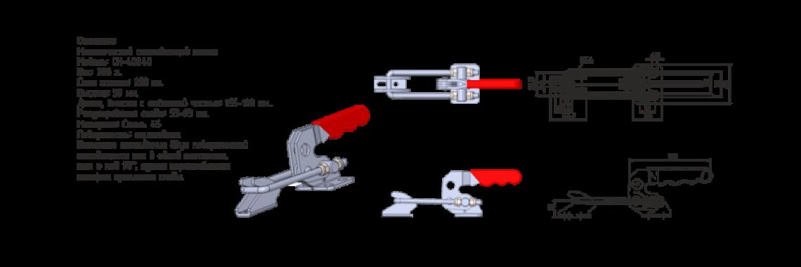 Стягивающий зажим СН-40840